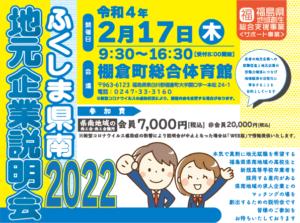 ふくしま県南地元企業説明会2022